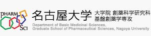 名古屋大学 大学院 創薬科学研究科 基礎創薬学専攻