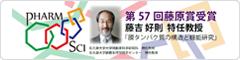 第57回藤原賞